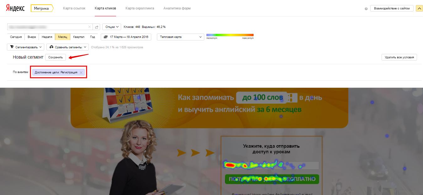 """Достижение цели """"Регистрация"""", отчет по кликам"""