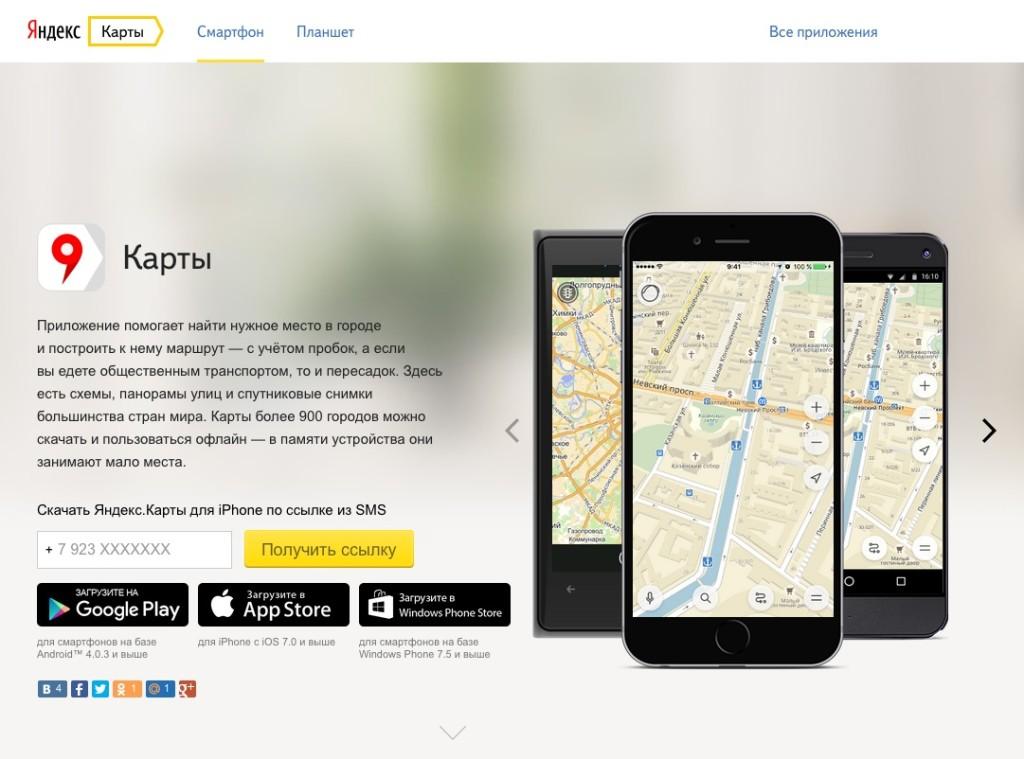 maps_firstscreen