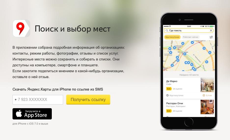 maps_secondscreen