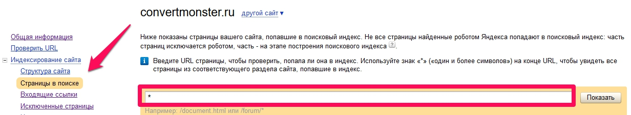 Проверить индексацию страниц в Яндекс