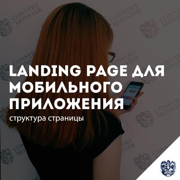 Landing page для мобильного приложения [Структура страницы]
