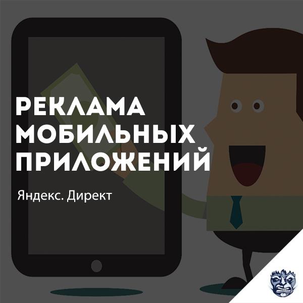 Реклама мобильных приложений Яндекс.Директ