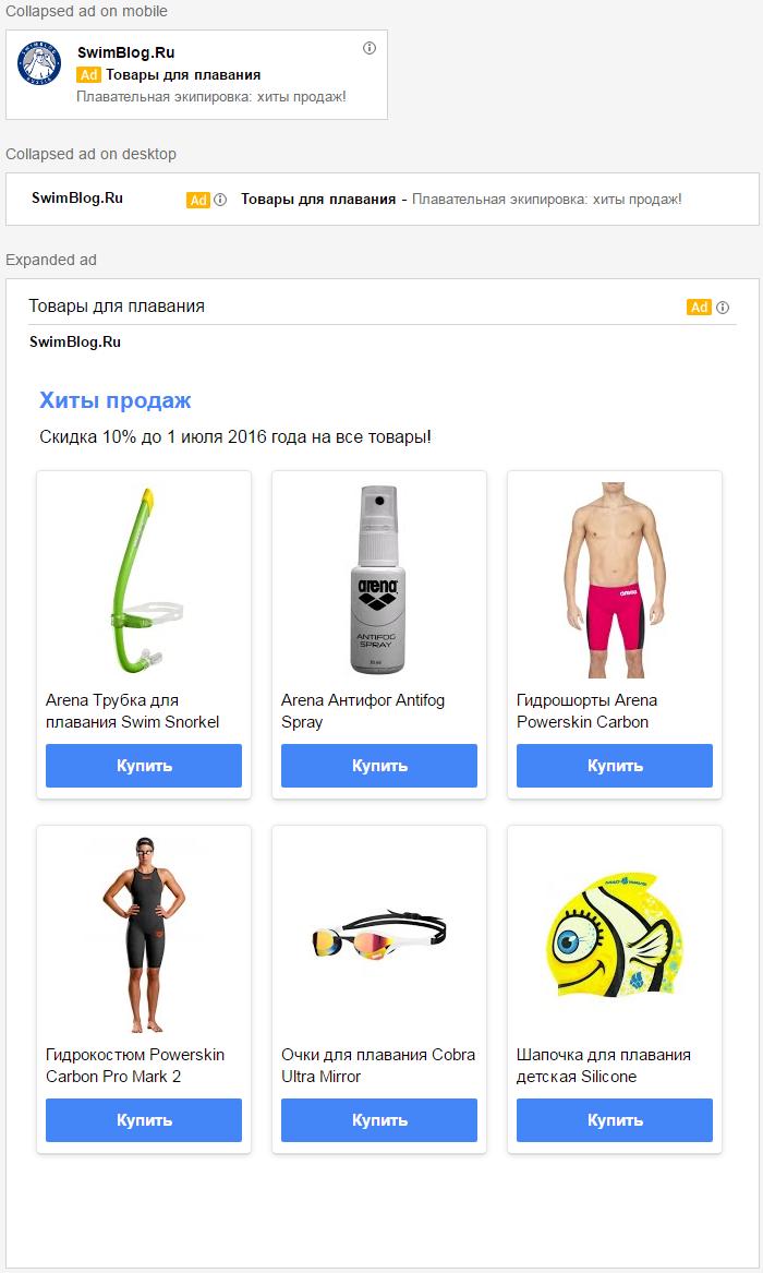 Шаблон для Gmail: несколько товаров.
