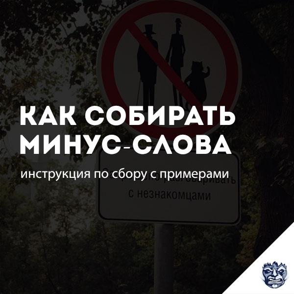 minus slova jandeks direkt Минус слова [Яндекс.Директ] prodvizhenie