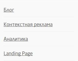 Порядок рубрик на блоге