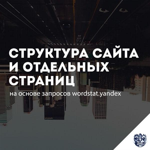 struktura-sajta-i-otdelnyh-stranic-na-osnove-jandeks-wordstat