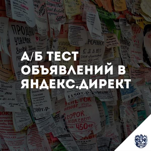 А/Б тест объявлений в Яндекс.Директ