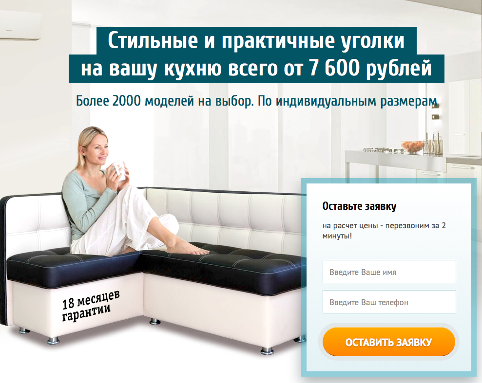landing page kitchen sofa