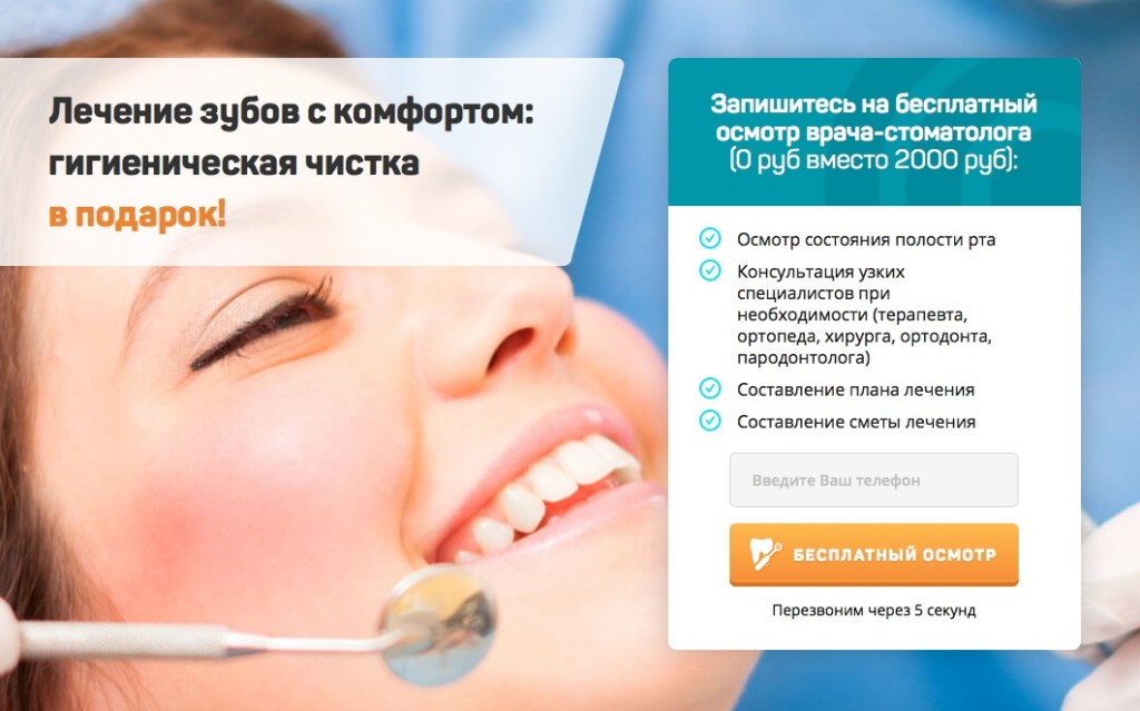 landing page lechenie zubov