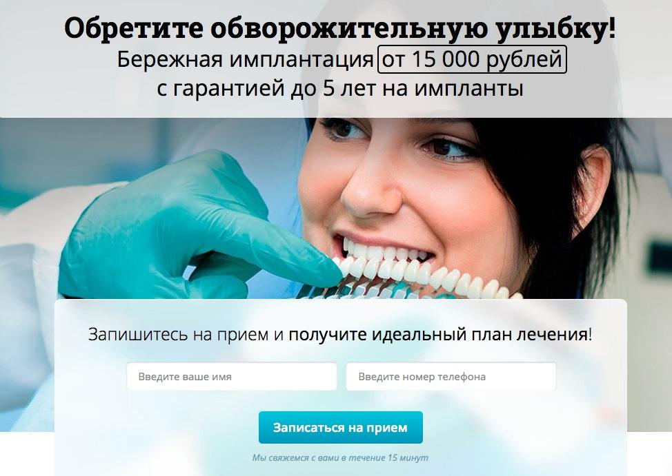 landing page stomatogia