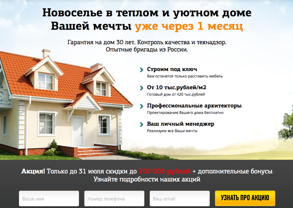 landing page stroyka