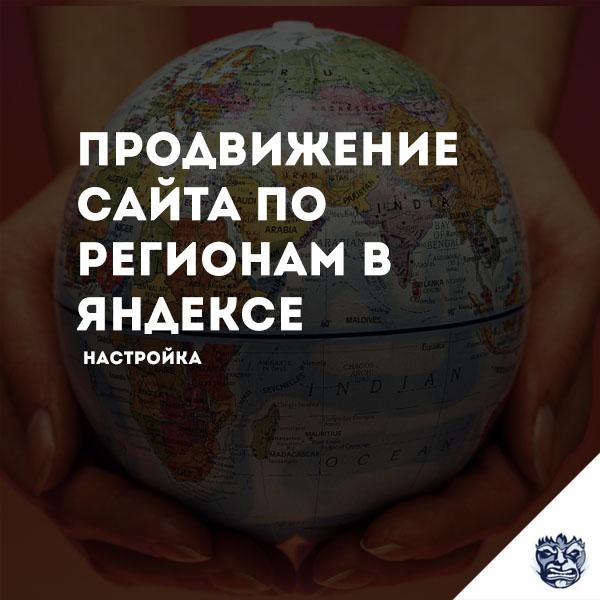 Продвижение сайта в регионах настройка Яндекс