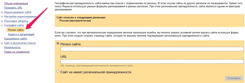 Установить регион в Вебместере Яндекса