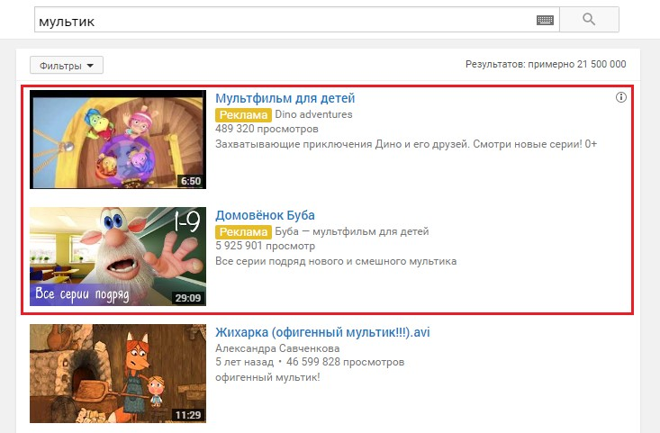 Видеореклама в AdWords