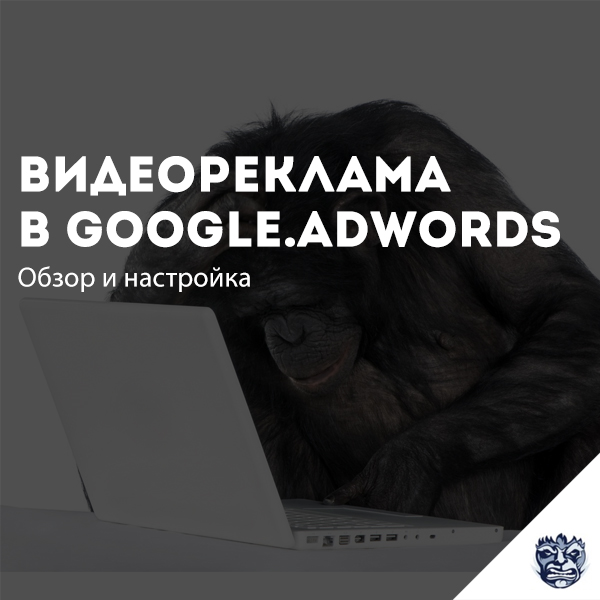 реклама google adwords youtube