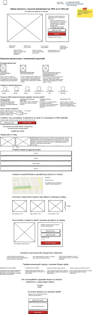 balsamiq mockup dentistry 303x1024 Лендинг для стоматологии sajt dizain interest