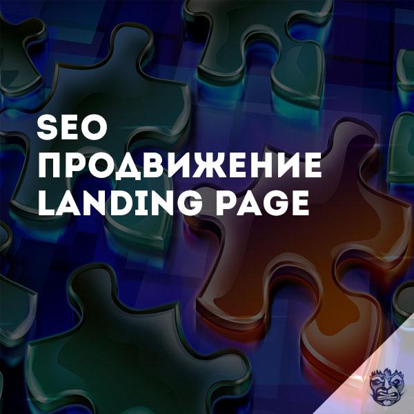 SEO для landing page