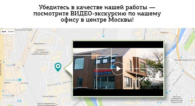 Карта местоположения с видео-экскурсией по офису