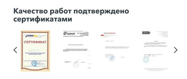 """Блок """"Сертификаты и лицензии"""""""