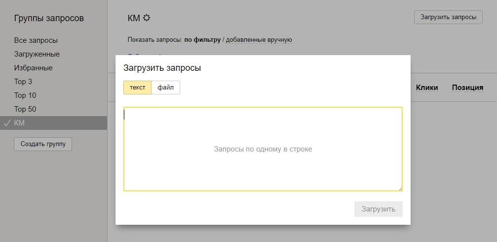 Свои запросы в яндекс вебмастере