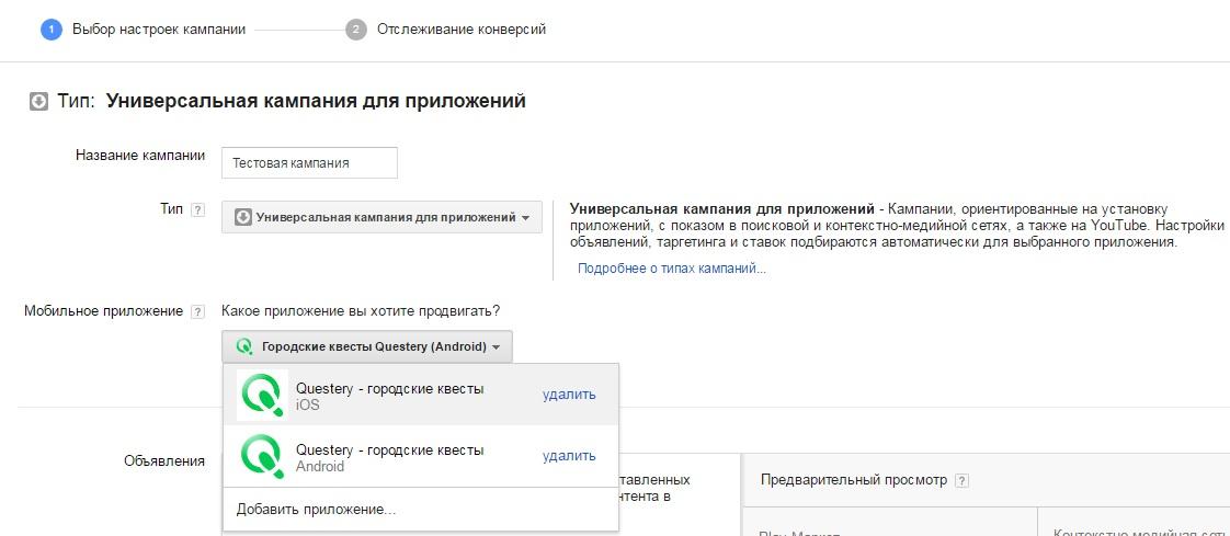 2 1 Реклама мобильных приложений в Google AdWords (1 часть) prodvizhenie