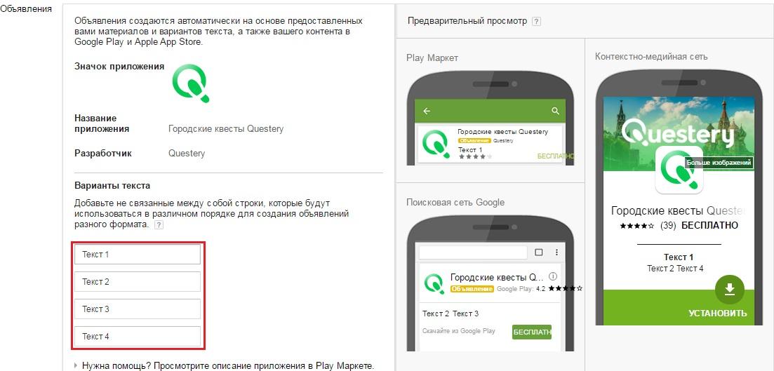 3 1 Реклама мобильных приложений в Google AdWords (1 часть) prodvizhenie