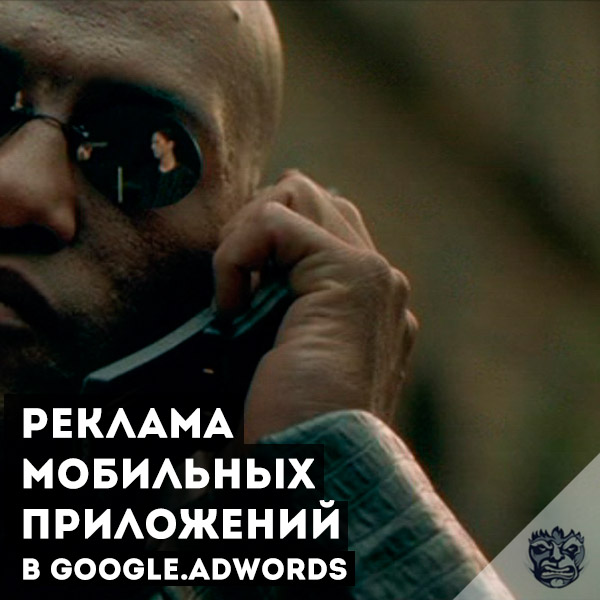мобильные приложения в google.adwords
