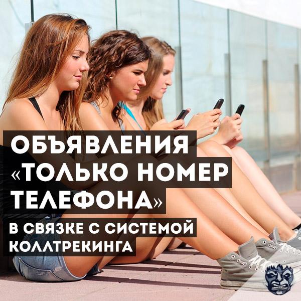 """Объявления """"Только номер телефона"""""""