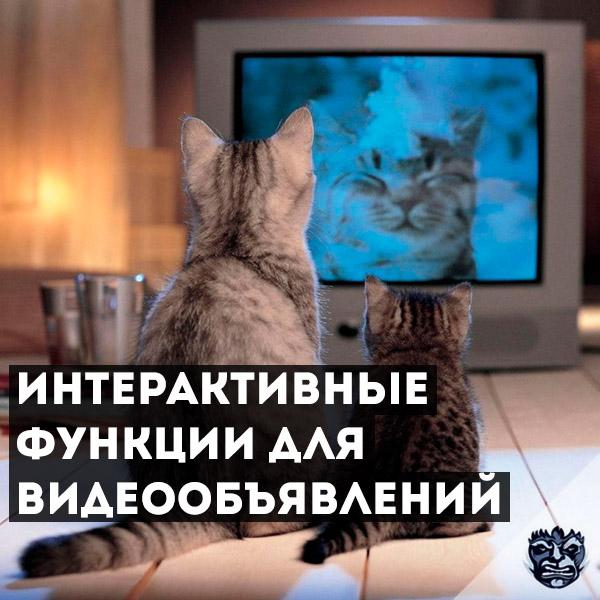 функции для видеообъявлений