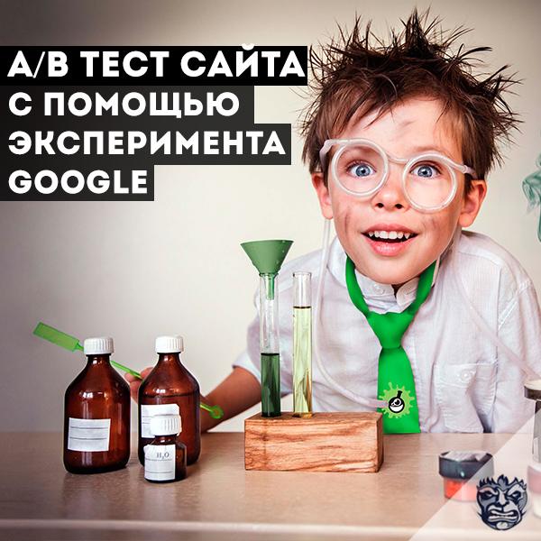 a-b-test-sajta-google