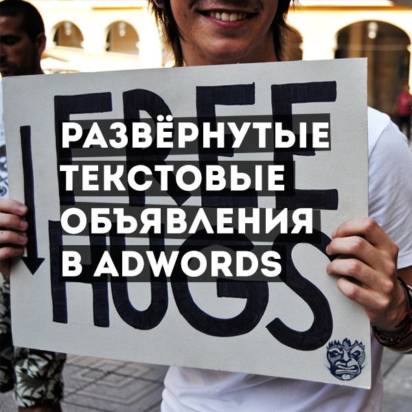 Настройка текстовых объявлений в adwords
