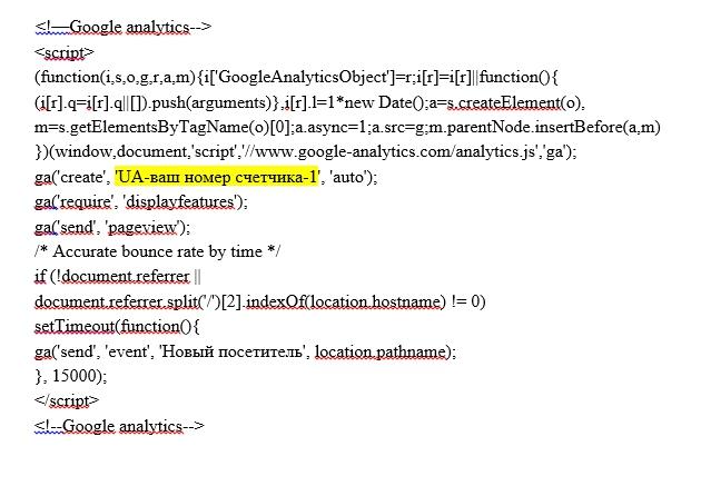 Код для показателя отказов гугл аналитикс
