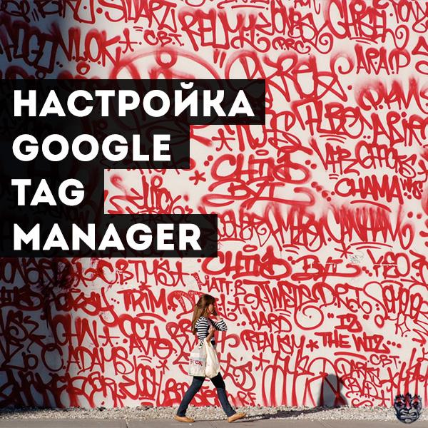 Настройка google tag manager