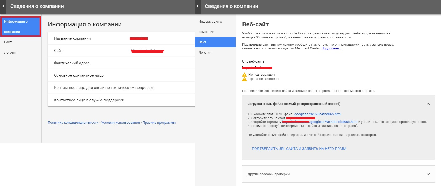 """Вкладка """"Сведения о компании"""" в Google Merchant Center"""