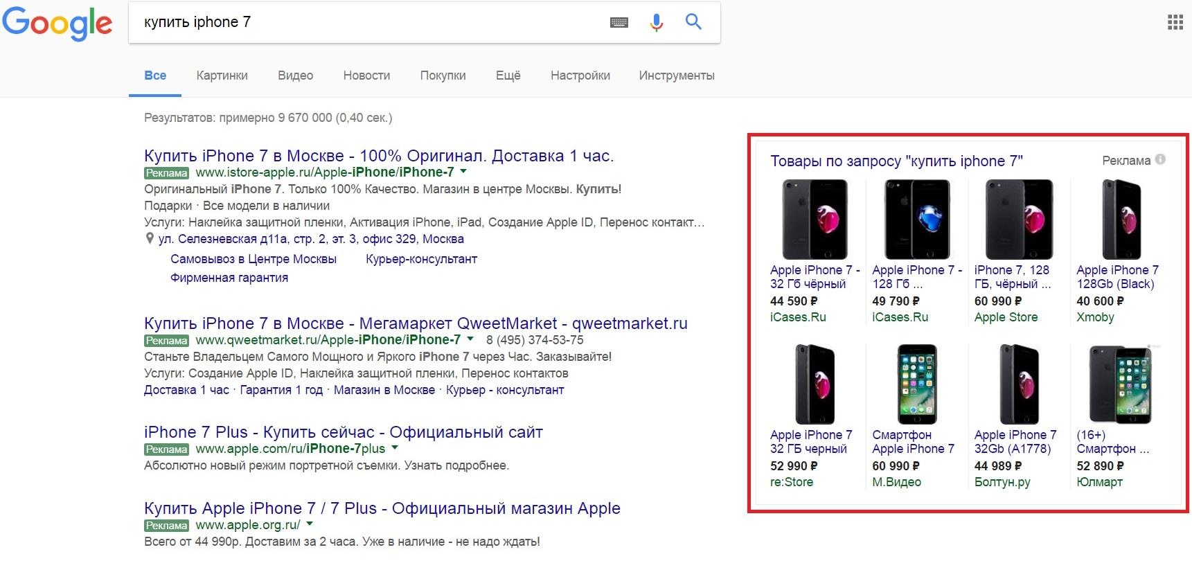 Товарные объявления Google на поиске
