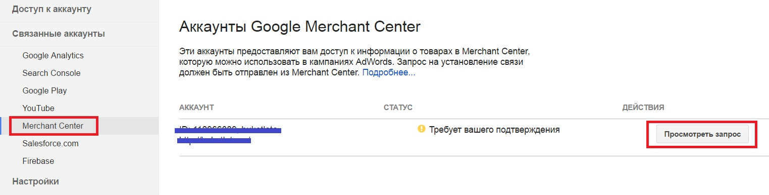 Связка Google Merchant Center и Google AdWords