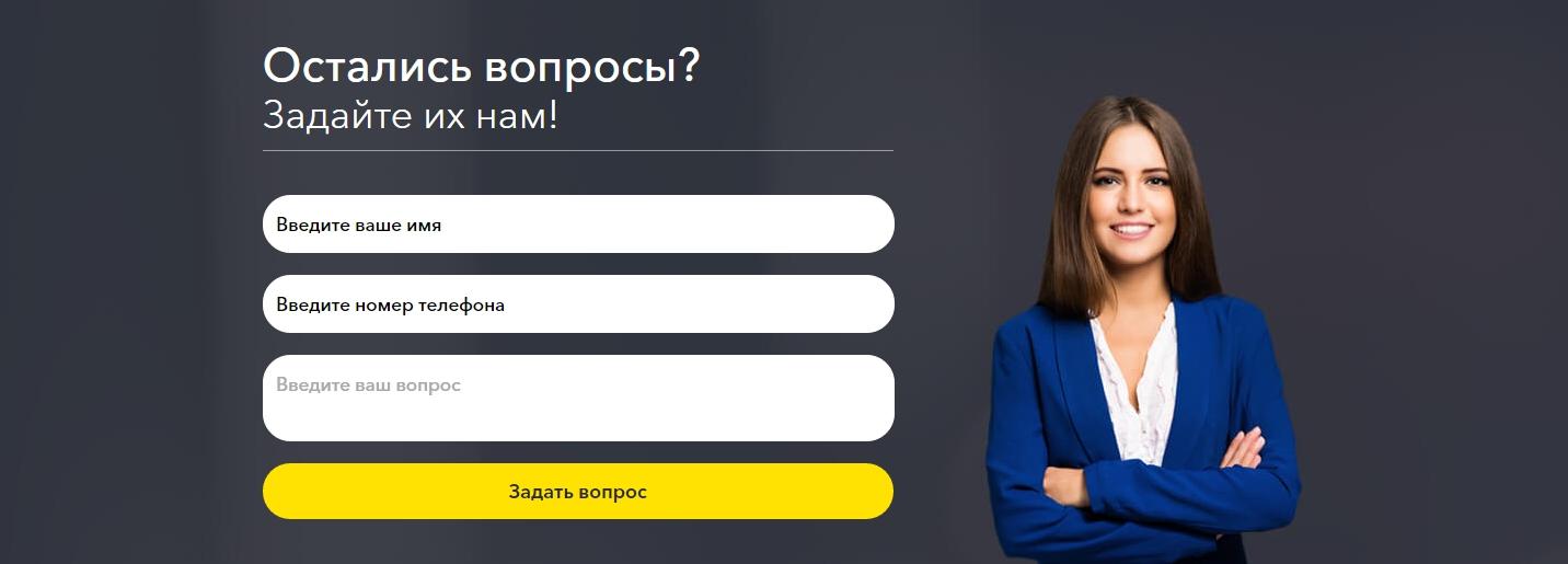 pr11 Блок «Остались вопросы» как инструмент увеличения конверсии sajt dizain
