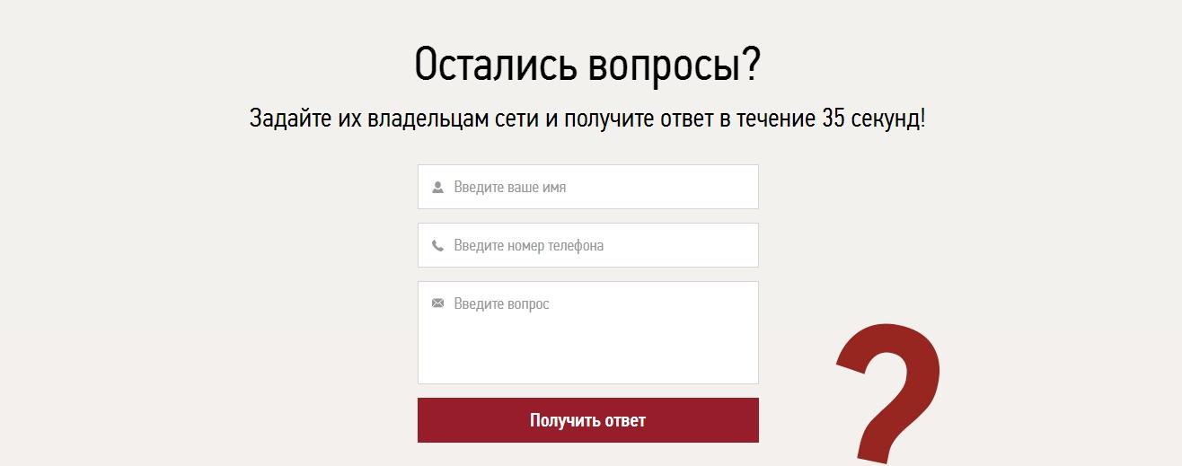 pr13 Блок «Остались вопросы» как инструмент увеличения конверсии sajt dizain
