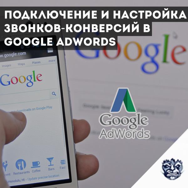 Google Adwords звонок-конверсия