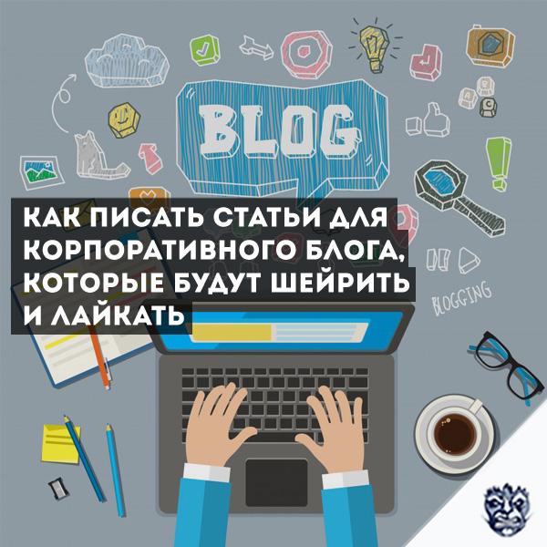 Статьи для корпоративного блога