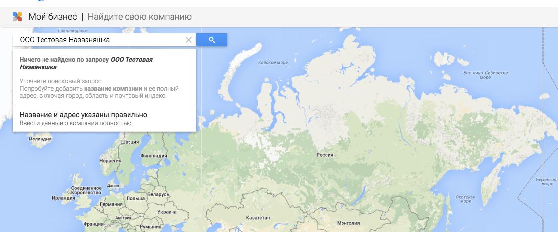Результат поиска кампании на карте