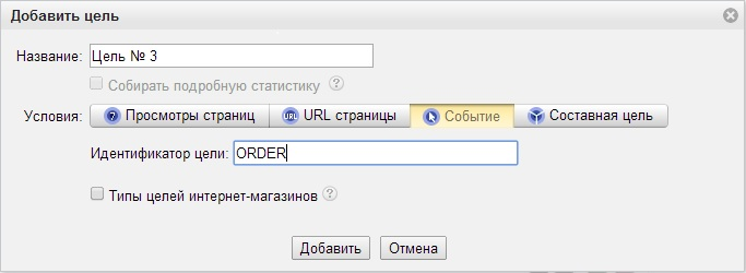 Настройка целей в Яндекс Метрике - Событие
