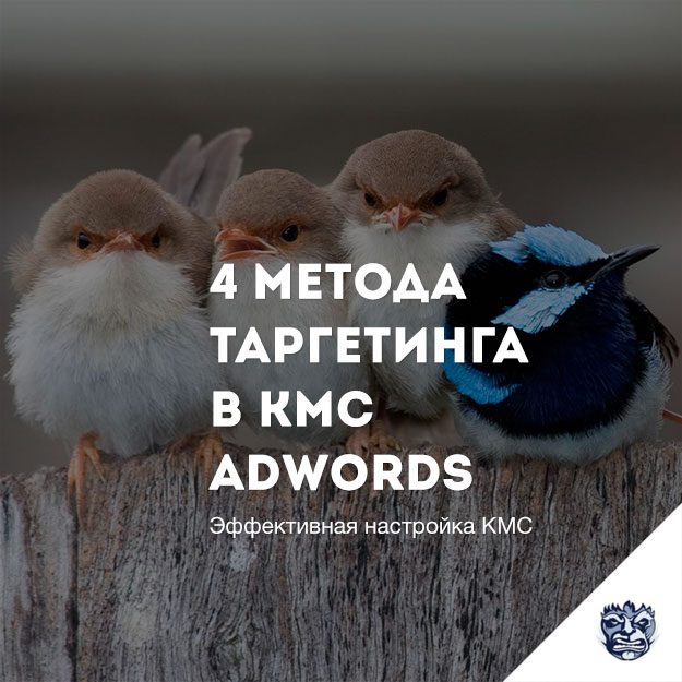 4 метода таргетинга КМС в Google AdWords