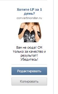 Эффективная реклама Вконтакте