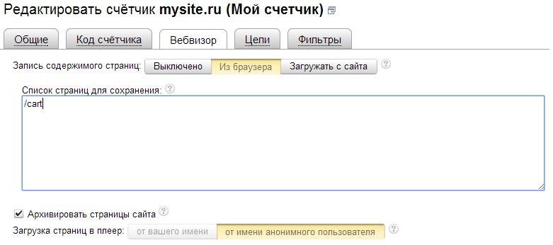 Настройка вебвизора Яндекс Метрики