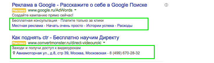 Расширения объявлений Гугл Адвордс