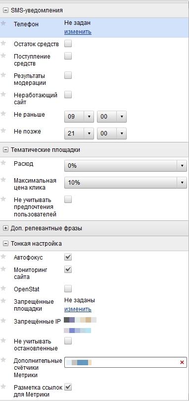 """Колонка """"Параметры"""" часть 2"""