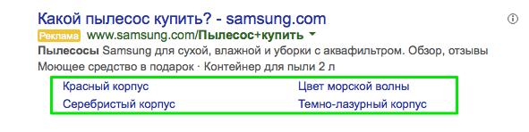 Использование быстрых ссылок в Google Adwords