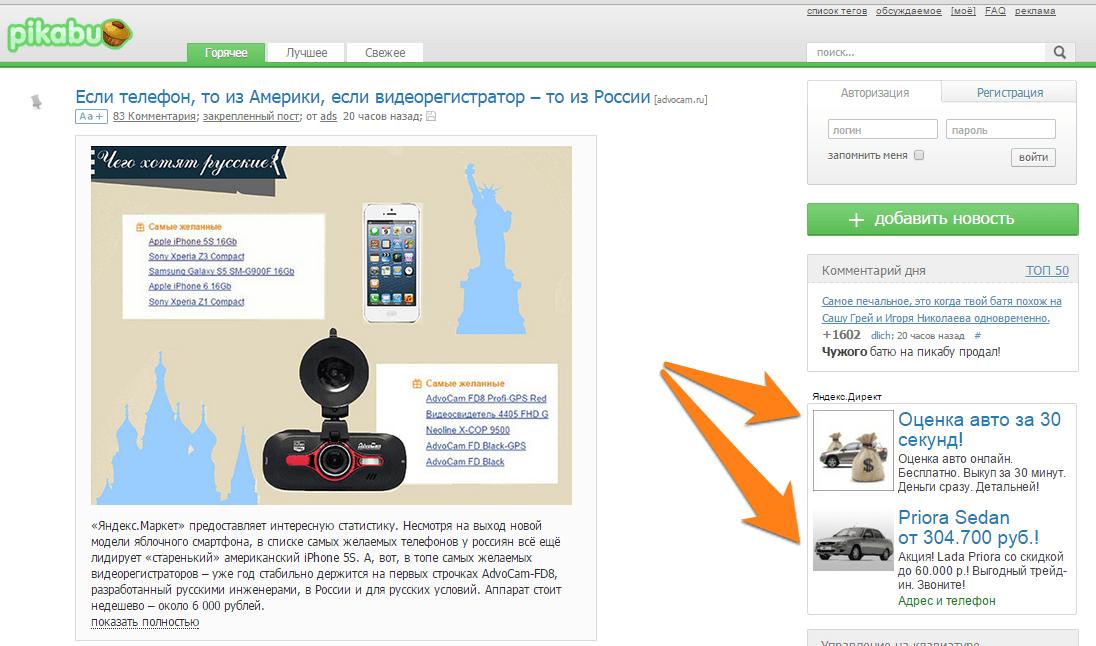 """Искала """"купить машину"""". На стороннем сайте """"догоняет"""" реклама по теме. В данном случае в блоке внизу справа видим предложения о покупке автомобиля."""