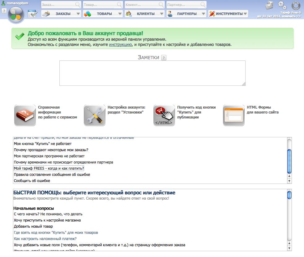 Интерфейс аккаунта Ecommtools